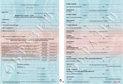 Медицинская Справка О Допуске К Управлению Транспортным Средством Бланк - фото 11