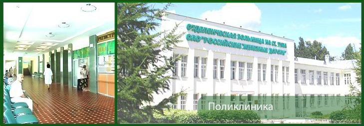 Областная офтальмологическая больница г омска